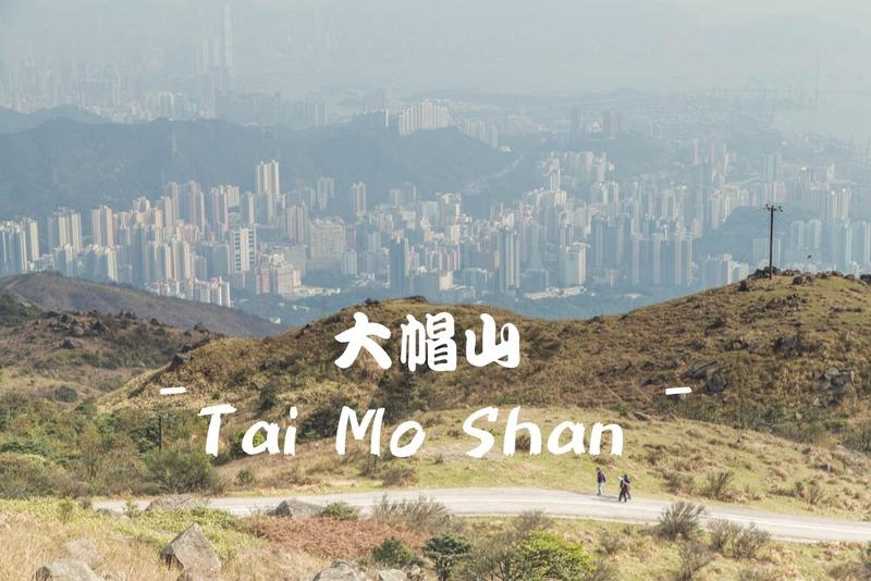 Hong Kong hk 香港 玩樂雜誌 【大帽山行山路線】香港人假日郊遊樂好去處精選