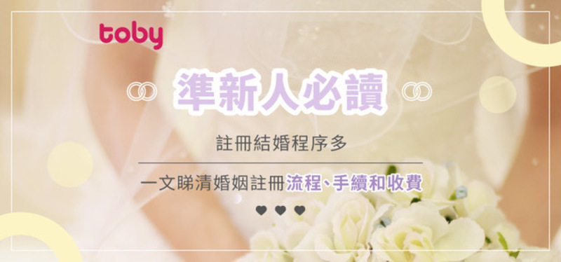Hong Kong hk 香港 玩樂雜誌 【準新人必讀】 註冊結婚程序多 一文睇清婚姻註冊流程、手續和收費