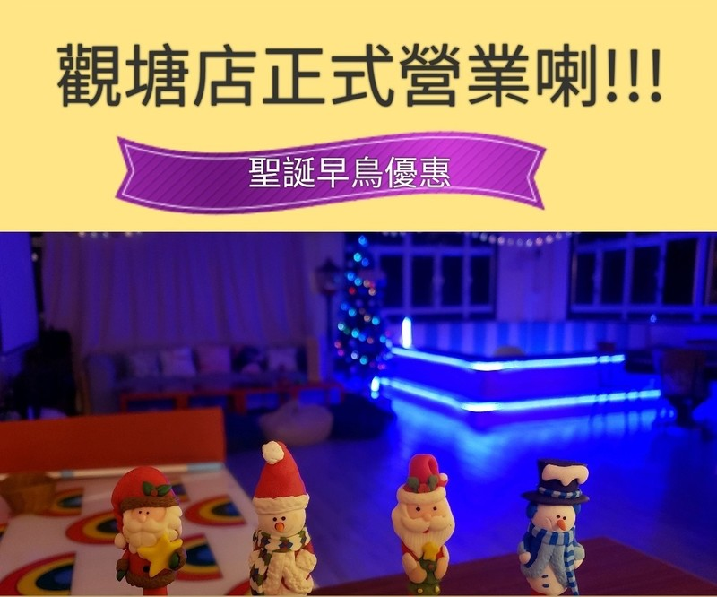 Party Room 觀塘 Hong Kong hk 香港 玩樂活動 After Journey Party 適合 10 至 50 人