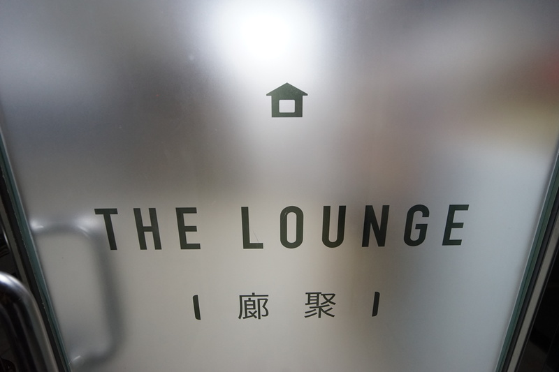 Party Room 尖沙咀 Hong Kong hk 香港 玩樂活動 The Lounge 廊聚 適合 20 至 40 人