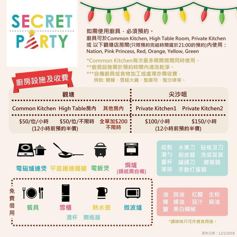 Party Room 尖沙咀 Hong Kong hk 香港 玩樂活動 Secret Party(TST) - Balloon 適合 4 至 8 人