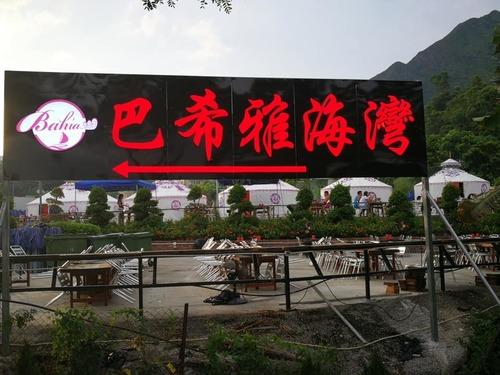 BBQ 燒烤場地 大埔 Hong Kong hk 香港 玩樂活動 場地 巴希雅海灣燒烤 適合 1 至 100 人