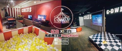 Party Room 荃灣 Hong Kong hk 香港 玩樂活動 場地 C-Dwell Party (包全場) 適合 40 至 200 人