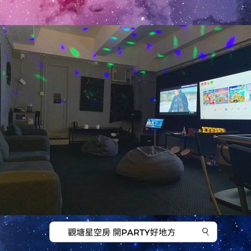 Party Room 觀塘 Hong Kong hk 香港 玩樂活動 場地 MYSTERY PARTY - SPACE (星空主題) 適合 5 至 20 人