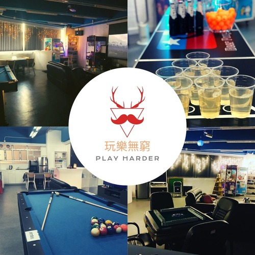 Party Room 元朗 Hong Kong hk 香港 玩樂活動 場地 玩樂無窮PLAY-HARDER Party Room 適合 8 至 25 人